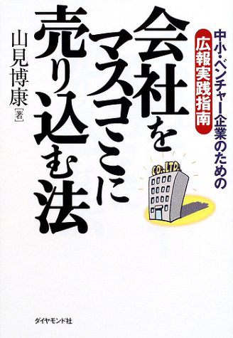 yamamibook20020516