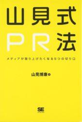 yamamibook20060905