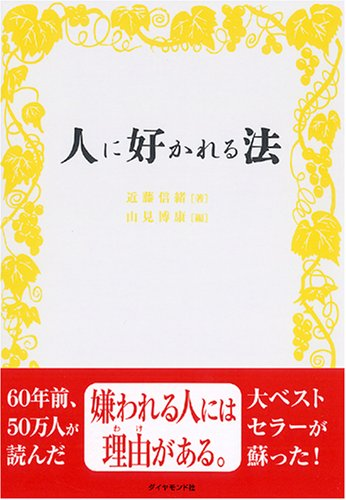 yamamibook20070406-1