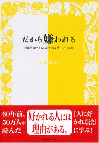 yamamibook20070406-2