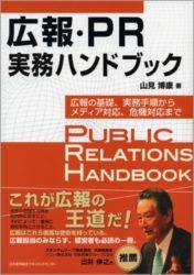 yamamibook20080417