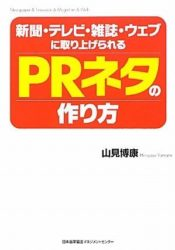 yamamibook20100225