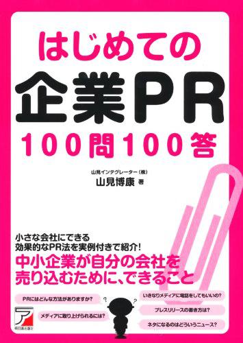 yamamibook20101224
