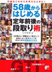 yamamibook20120822