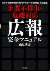 yamamibook20130420