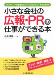 yamamibook20131024