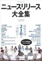 yamamibook20170326