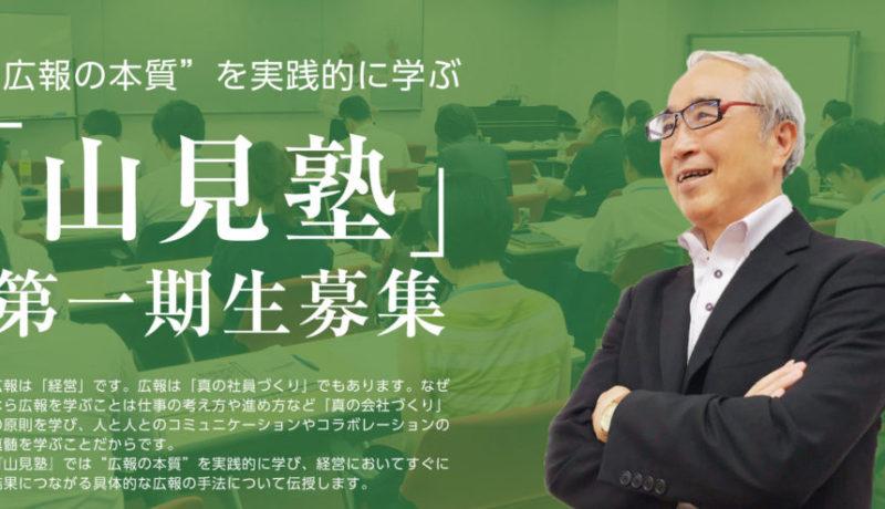 広報「山見塾」第1期生募集開始:来る4月―9月半年コース開講
