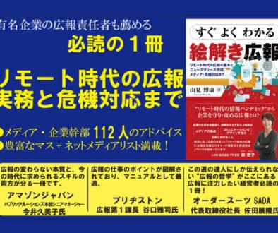 新著リモート時代を乗り切る『すぐよくわかる絵解き広報』本日発売