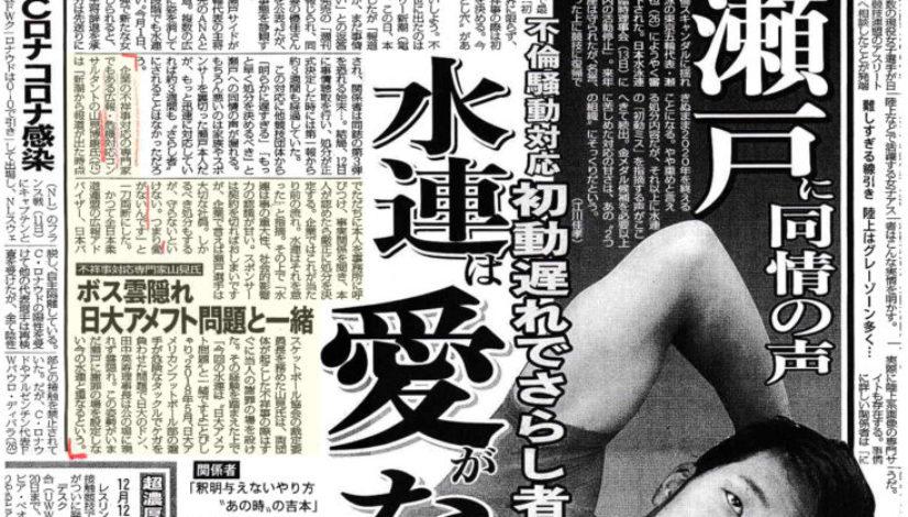 東京スポーツに瀬戸選手問題についてコメント