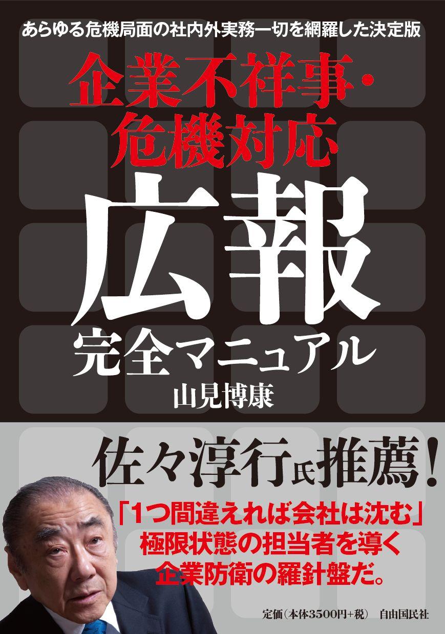 yamamibook20130420-2